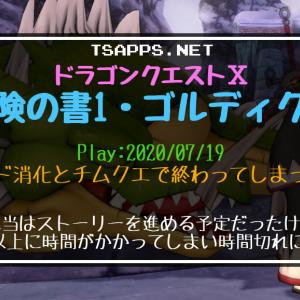 ドラクエ10日記・チムクエをたくさん消化!でもストーリーを遊べず☆『ドラゴンクエストX 冒険の書1 ゴルディクス』