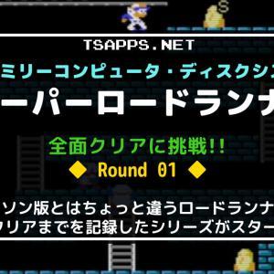 スーパーロードランナー攻略(01)ハドソン版とは少し違う全55面に挑戦☆『ファミコンゲーム プレイ動画』