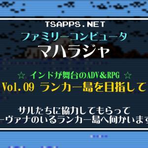 マハラジャ(09)サル達の協力を得てラーヴァナの城があるランカー島へ☆『ファミコンゲーム マハラジャプレイ日記』