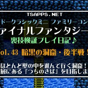 FF3最強たまねぎ剣士旅(43)暗黒の洞窟後半戦!壁の中スクショが多め☆『ファイナルファンタジー3 裏技検証プレイ日記』