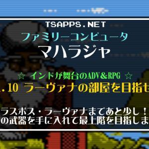 マハラジャ(10)ラーヴァナの部屋を目指し城内探索!最強武器もゲット☆『ファミコンゲーム マハラジャプレイ日記』