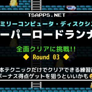 スーパーロードランナー攻略(03)1分ちょっとでクリアできる練習面♪☆『ファミコンゲーム プレイ動画』