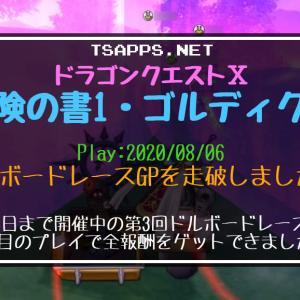 ドラクエ10日記・ドルボードレース『プクランドGP』を攻略するのだ☆『ドラゴンクエストX 冒険の書1 ゴルディクス』