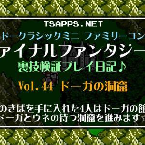 FF3最強たまねぎ剣士旅(44)ドーガの洞窟でドーガ&ウネと戦うことに☆『ファイナルファンタジー3 裏技検証プレイ日記』