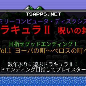 ドラキュラII(01)数年ぶりにグッドエンディング目指してプレイ開始☆『ファミコンゲーム ドラキュラ2 プレイ日記』