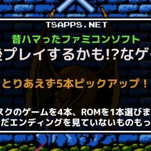 昔ハマったファミコンソフト!今後プレイするかも!?なゲーム5選!☆『ファミコンゲーム プレイ日記』