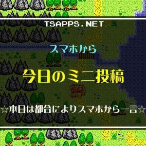 ミニ投稿!ゴル&ミラスタシアの写真&過去記事から2作ピックアップ☆『ファミコンゲーム プレイ動画』