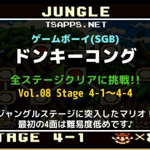 GBの名作・ドンキーコングをSGBで全面攻略!(08)ステージ4-1~4-4☆『ゲームボーイ プレイ動画』