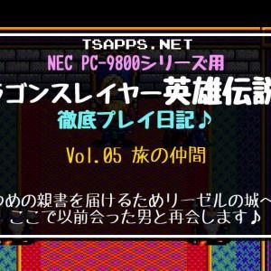 PC-98版英雄伝説2攻略(05)リーゼルで旅の仲間が!共にラヌーラ王国へ☆『ドラゴンスレイヤー英雄伝説2 徹底プレイ日記』