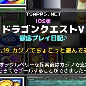 ドラクエ5(019)馬車を手に入れた後カジノで息抜き!すごろくクリア☆『iOS版ドラゴンクエスト5 徹底プレイ日記』