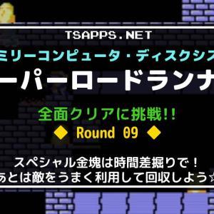 スーパーロードランナー攻略(09)スペシャル金塊は時間差掘りでゲット☆『ファミコンゲーム プレイ動画』