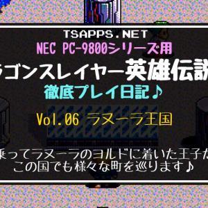 PC-98版英雄伝説2攻略(06)船でヨルドの町へ!ラヌーラ王国の町を巡る☆『ドラゴンスレイヤー英雄伝説2 徹底プレイ日記』