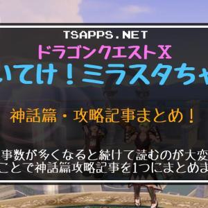 ドラクエ10『ついてけ!ミラスタちゃん』神話篇記事まとめ☆『ドラゴンクエストX 冒険の書7 ミラスタシア』