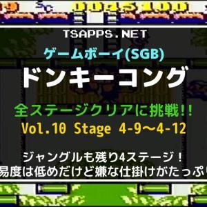 GBの名作・ドンキーコングをSGBで全面攻略!(10)ステージ4-9~4-12☆『ゲームボーイ プレイ動画』