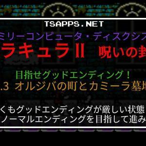 ドラキュラII(03)オルジバの町とカミーラ墓地へ寄った後に次の館へ☆『ファミコンゲーム ドラキュラ2 プレイ日記』