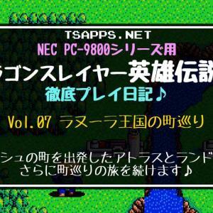 PC-98版英雄伝説2攻略(07)続ラヌーラ町巡り!終点到着後ナッシュへ☆『ドラゴンスレイヤー英雄伝説2 徹底プレイ日記』