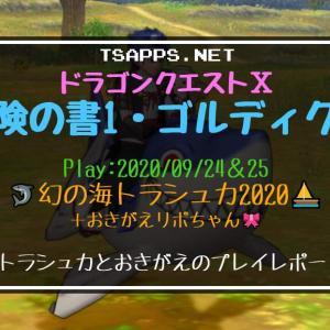 ドラクエ10日記・幻の海トラシュカ2020に参加&おきがえリポちゃん☆『ドラゴンクエストX 冒険の書1 ゴルディクス』