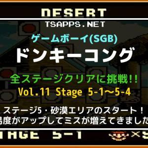GBの名作・ドンキーコングをSGBで全面攻略!(11)ステージ5-1~5-4☆『ゲームボーイ プレイ動画』