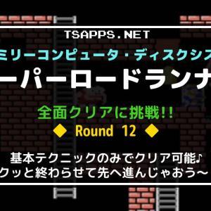 スーパーロードランナー攻略(12)基本テクでクリアできる息抜き面です☆『ファミコンゲーム プレイ動画』