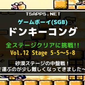 GBの名作・ドンキーコングをSGBで全面攻略!(12)ステージ5-5~5-8☆『ゲームボーイ プレイ動画』