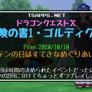 ドラクエ10日記・テンの日イベント&お月見イベントを連続プレイ♪☆『ドラゴンクエストX 冒険の書1 ゴルディクス』