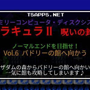ドラキュラII(06)バドリーの館まで進めてドラキュラの爪をゲット!☆『ファミコンゲーム ドラキュラ2 プレイ日記』