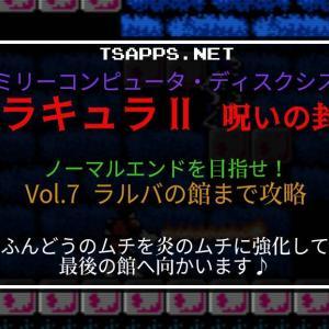 ドラキュラII(07)ラルバの館で指輪を手に入れドラキュラ城へ向かう☆『ファミコンゲーム ドラキュラ2 プレイ日記』