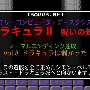 ドラキュラII(08)ドラキュラとの最終対決!でも激弱であっさり決着☆『ファミコンゲーム ドラキュラ2 プレイ日記』