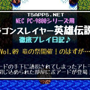 PC-98版英雄伝説2攻略(09)竜の祭が始まる!と思ったらトラブル発生☆『ドラゴンスレイヤー英雄伝説2 徹底プレイ日記』
