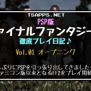 PSP版ファイナルファンタジー2のパワーアップしたオープニングを見る☆『PSP版FF2 徹底プレイ日記』