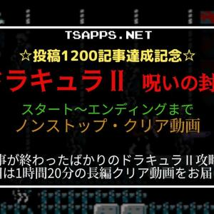 投稿1200記事達成記念☆ドラキュラIIノンストップクリア動画をお届け☆『ファミコンゲーム プレイ動画』