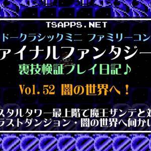 FF3最強たまねぎ剣士旅(52)魔王ザンデを倒し最後の舞台・闇の世界へ☆『ファイナルファンタジー3 裏技検証プレイ日記』