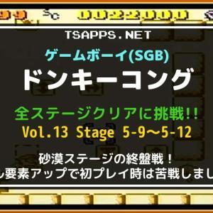 GBの名作・ドンキーコングをSGBで全面攻略!(13)ステージ5-9~5-12☆『ゲームボーイ プレイ動画』