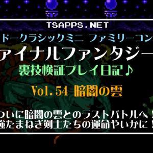 FF3最強たまねぎ剣士旅(54)暗闇の雲にたまねぎ全開パワーで大打撃!☆『ファイナルファンタジー3 裏技検証プレイ日記』