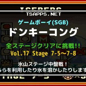 GBの名作・ドンキーコングをSGBで全面攻略!(17)ステージ7-5~7-8☆『ゲームボーイ プレイ動画』