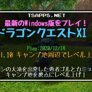 ドラクエ11S(10)キャンプ地周辺でレベル上げ後にデルカダール神殿へ☆『Windows版ドラゴンクエストXI S 攻略プレイ日記』