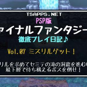 PSP版FF2攻略(07)セミテの滝の洞窟・最下層でミスリルを手に入れる☆『PSP版ファイナルファンタジー2 徹底プレイ日記』