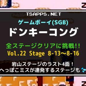 GBの名作・ドンキーコングをSGBで全面攻略!(22)ステージ8-13~8-16☆『ゲームボーイ プレイ動画』