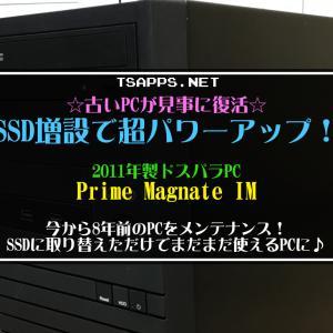 【PC】8年前のPCがSSDで大幅にパワーアップして復活!その快適さはハンパなかった~!実際の増設作業と結果のレポートです♪