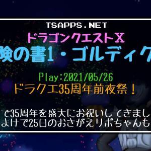 ドラクエ10日記・祝DQ35周年!前夜祭イベント&前日のリポちゃんも☆『ドラゴンクエストX 冒険の書1 ゴルディクス』