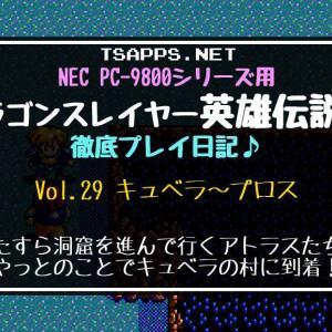 PC-98版英雄伝説2攻略(29)やっと到着キュベラの村からプロス収容所へ☆『ドラゴンスレイヤー英雄伝説2 徹底プレイ日記』
