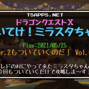 ドラクエ10・Ver.2.0攻略(03)セレドの物語スタート!リンジャの塔へ☆『ドラゴンクエストX 冒険の書7 ミラスタシア』