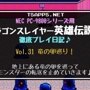 PC-98版英雄伝説2攻略(31)竜の卵を巡りモンスターの転送を止める!☆『ドラゴンスレイヤー英雄伝説2 徹底プレイ日記』