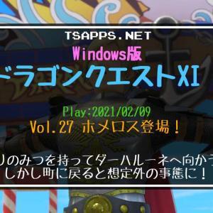 ドラクエ11S(27)ダーハルーネでホメロス登場!カミュ救出作戦を決行☆『Windows版ドラゴンクエストXI S 攻略プレイ日記』