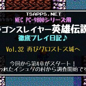 PC-98版英雄伝説2攻略(32)第4章スタート!再びグロストス城へ向かう☆『ドラゴンスレイヤー英雄伝説2 徹底プレイ日記』