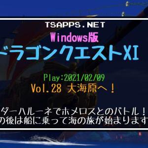 ドラクエ11S(28)シルビアの船で大海原へ!寄り道しながら北西へ進む☆『Windows版ドラゴンクエストXI S 攻略プレイ日記』