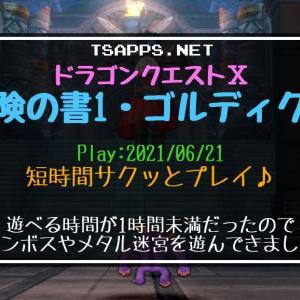 ドラクエ10日記・約50分でコインボス&メタル迷宮!一気にレベル上げ☆『ドラゴンクエストX 冒険の書1 ゴルディクス』