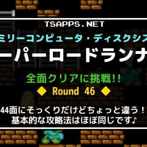 スーパーロードランナー攻略(46)44面にそっくり!攻略法はほぼ同じ♪☆『ファミコンゲーム プレイ動画』