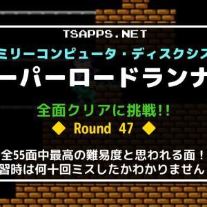 スーパーロードランナー攻略(47)全55面中難易度最高レベルの激ムズ面☆『ファミコンゲーム プレイ動画』