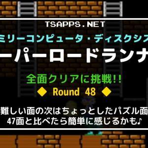 スーパーロードランナー攻略(48)隠れている敵を呼び起こして利用する☆『ファミコンゲーム プレイ動画』